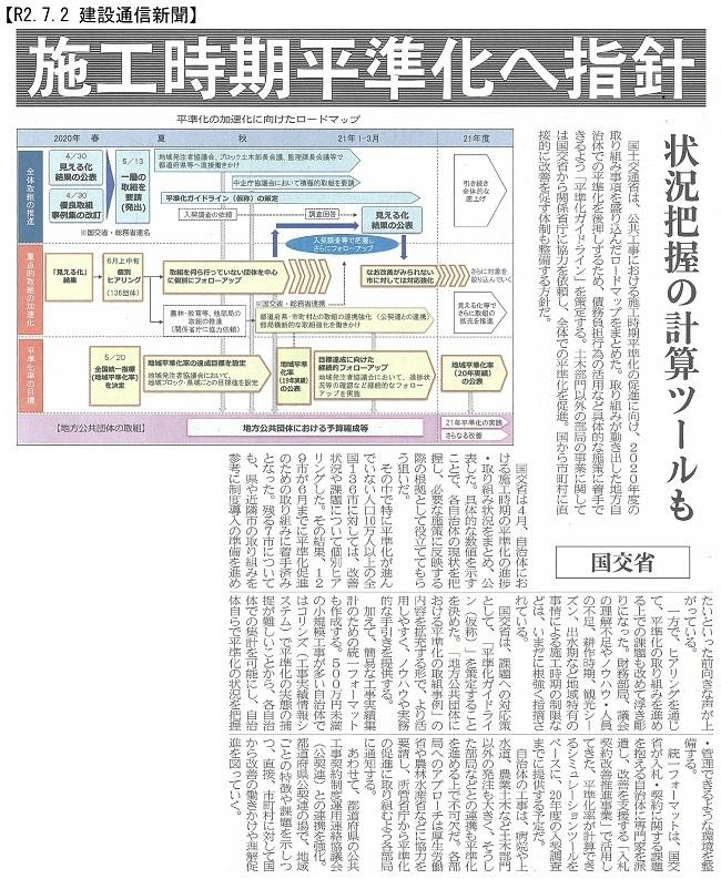 20200702 自治体の平準化促進へ対応強化・国交省・総務省:建設通信新聞