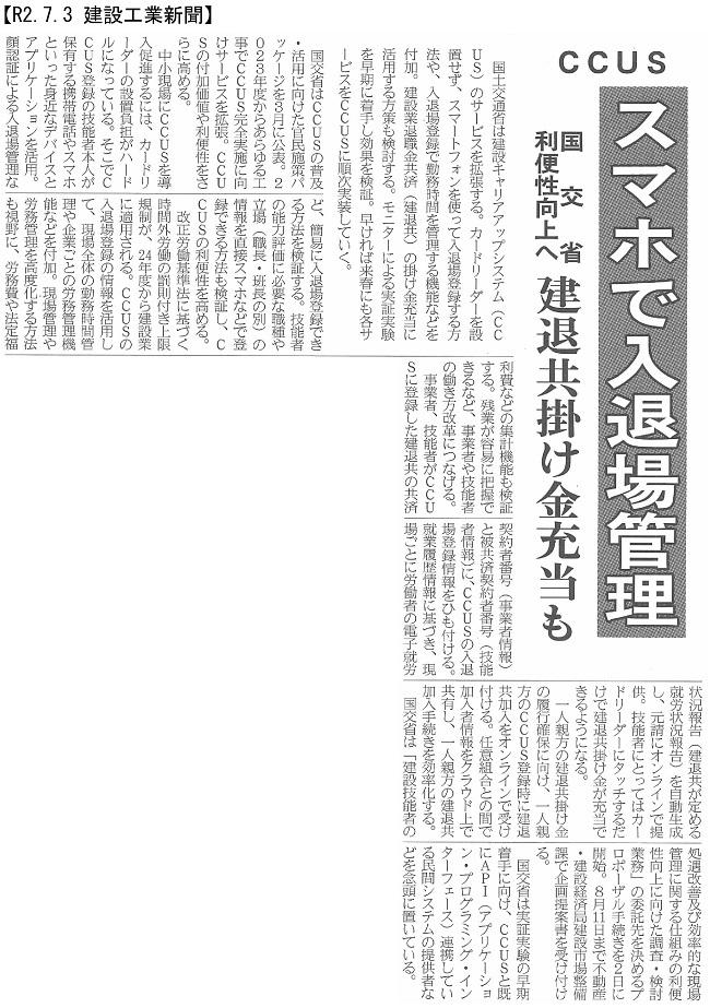 20200703 CCUS 機能拡充 スマホで入退場管理・国交省:建設工業新聞