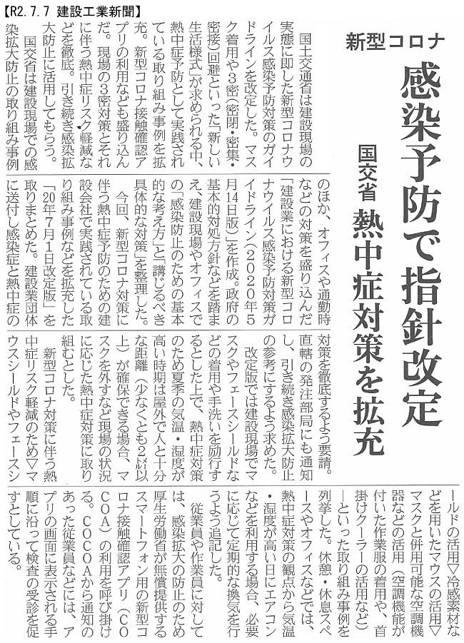 20200707 新型コロナ 感染予防で指針改定 熱中症対策を拡充・国交省:建設工業新聞
