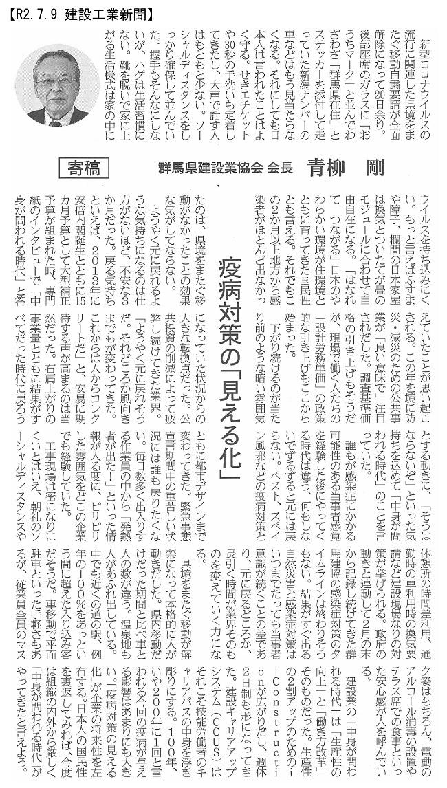 20200709 【寄稿】疫病対策の「見える化」・青柳会長:建設工業新聞
