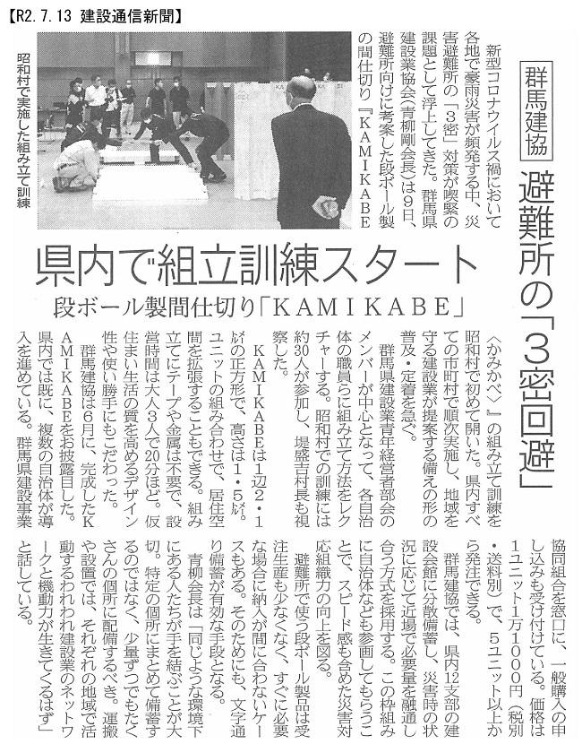 20200713 「KAMIKABE」 県内で組立訓練スタート・群馬協会:建設通信新聞