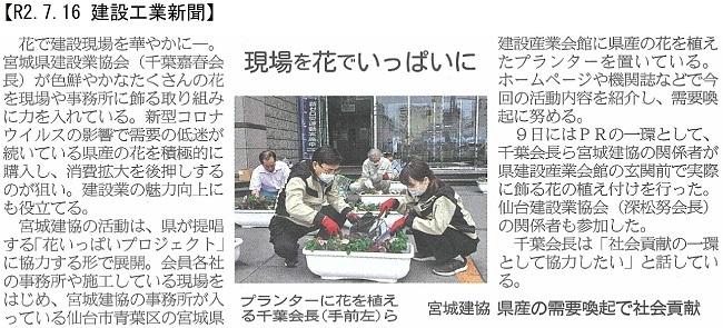 20200716 花で建設現場を華やかに・宮城建協:建設工業新聞