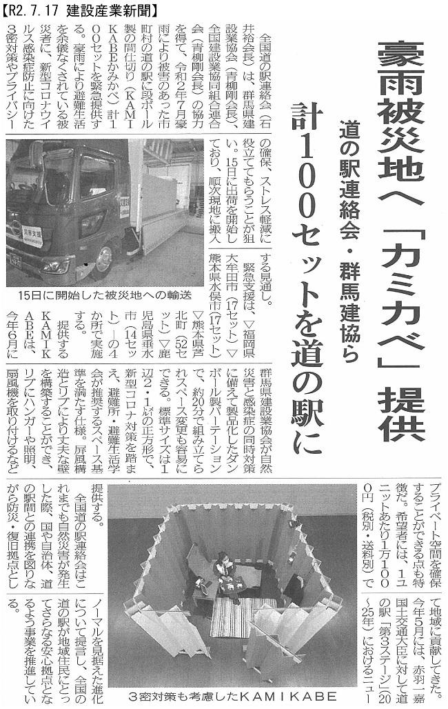 20200717 九州の豪雨被災地に「KAMIKABE」緊急提供【その2】・全国道の駅連絡会、群馬協会、全建協連:建設産業新聞