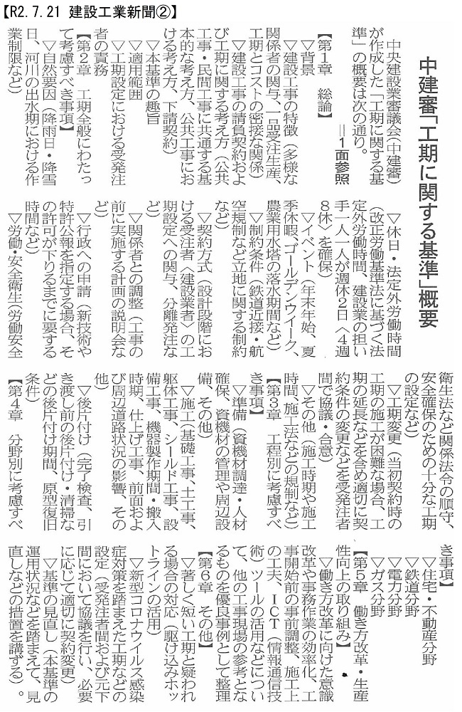 20200721 工期の基準作成 近く勧告・中建審:建設工業新聞②
