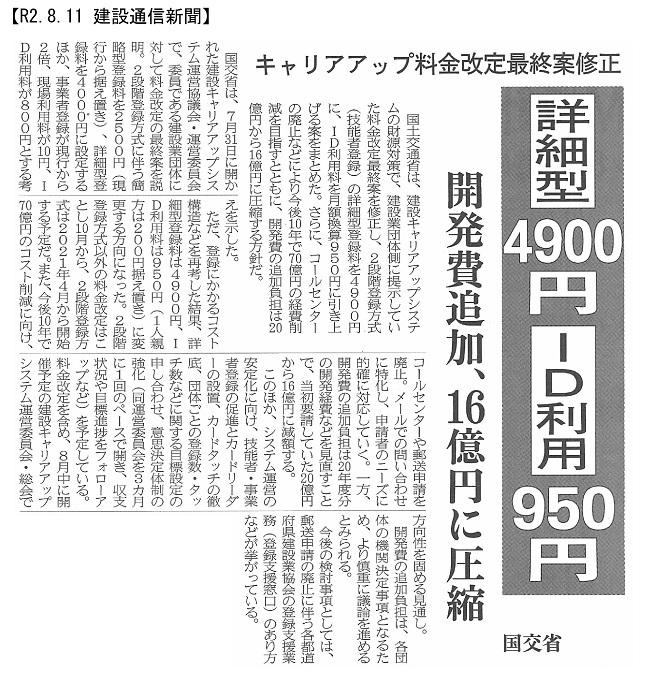 20200811 キャリアアップ料金改定最終案修正・国交省:建設通信新聞