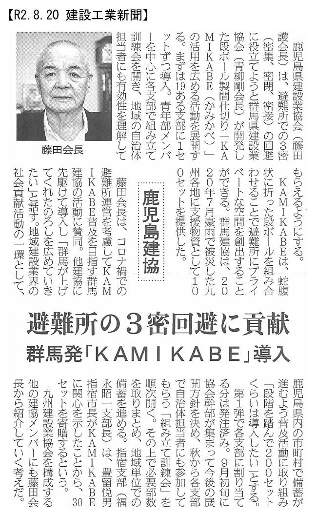 20200824 KAMIKABE(かみかべ)導入・鹿児島協会:建設工業新聞