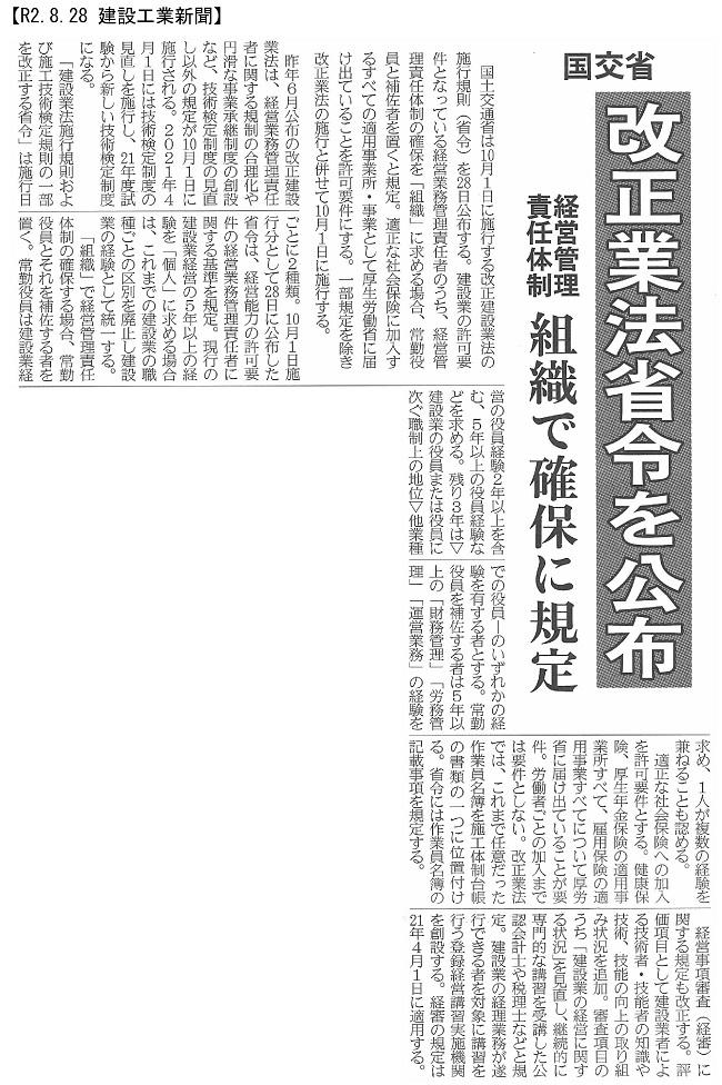 20200828 改正建設業法の施行規則(政令)を28日に交付・国交省:建設工業新聞