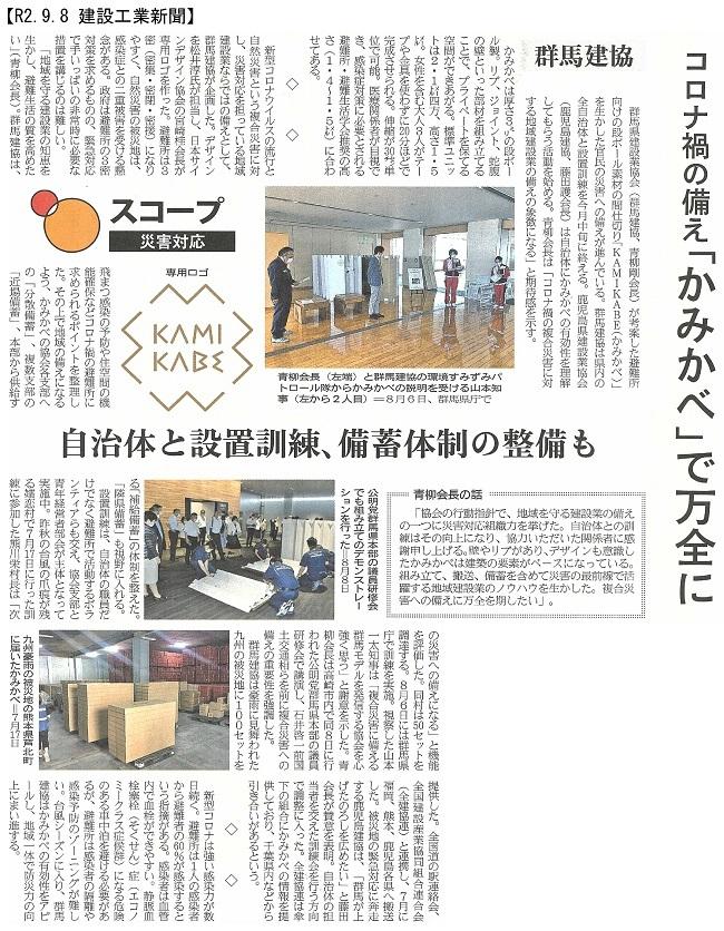 20200908 スコープ災害対応「KAMIKABEかみかべ」:建設工業新聞