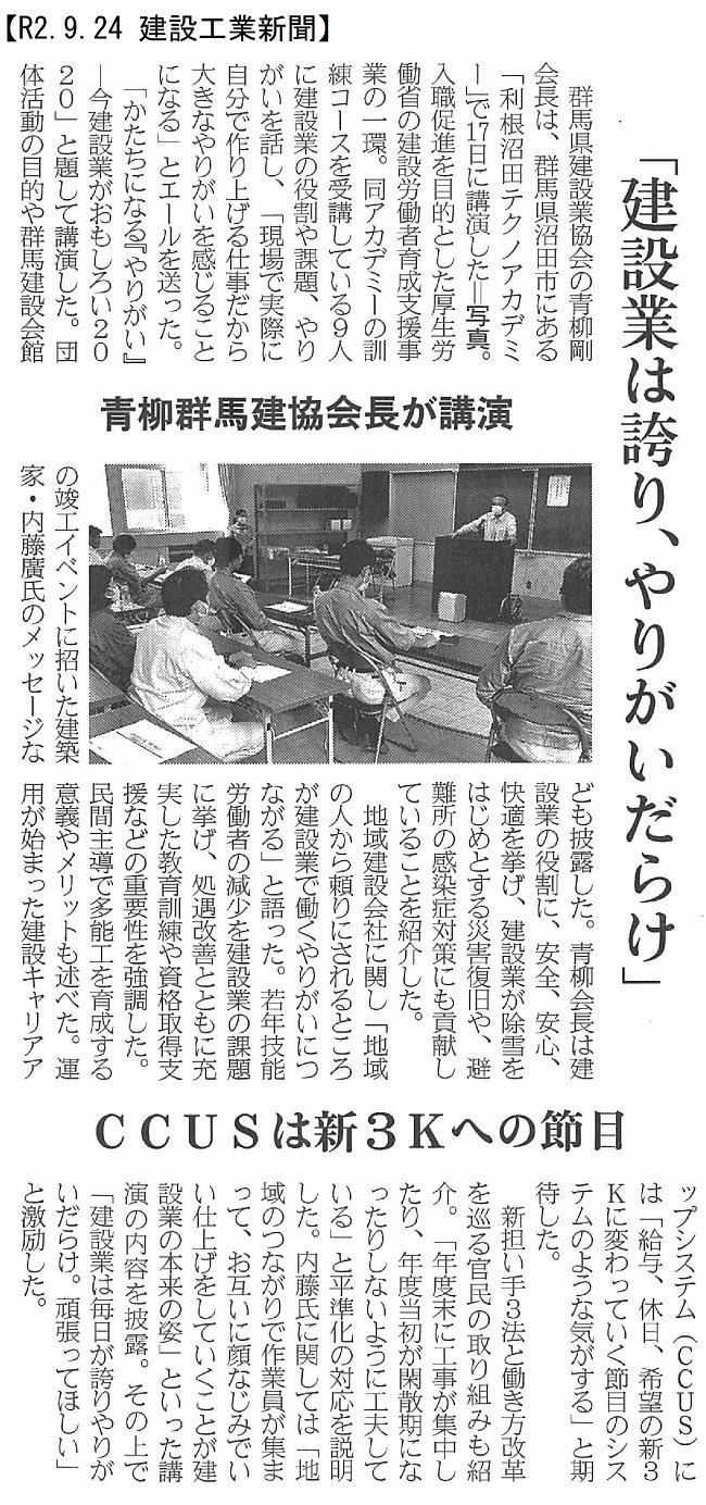20200924 青柳会長 職業訓練校で講演・利根沼田アカデミー:建設工業新聞