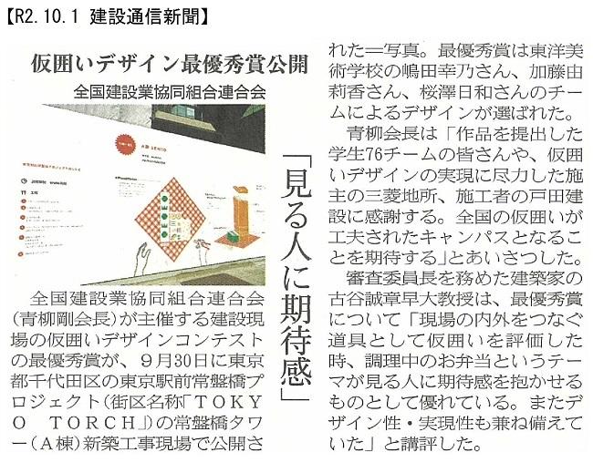 20201001 仮囲いデザインコンテスト最優秀作品賞作品公開:建設通信新聞10/3