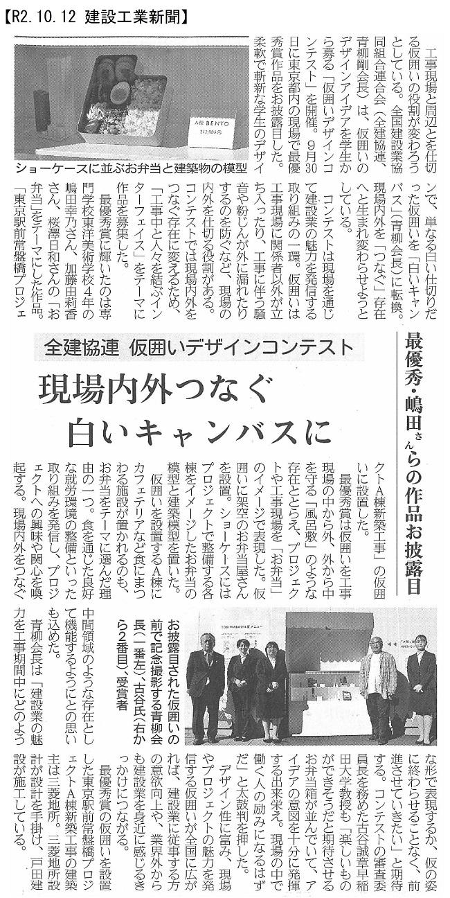20201012 仮囲い公開 特集記事:建設工業新聞
