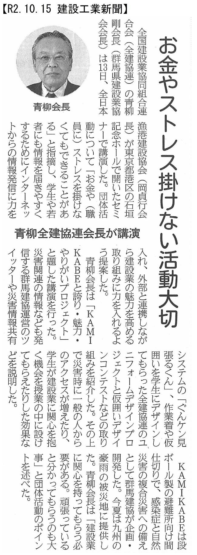20201015 青柳会長講演 「KAMIKABEと誇り・魅力・やりがいプロジェクト」:建設工業新聞