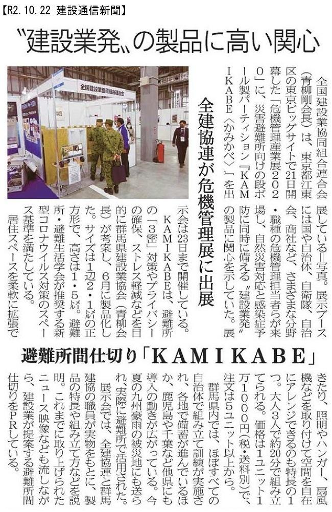 20201022 危機管理産業展 「KAMIKABE」出展:建設通信新聞