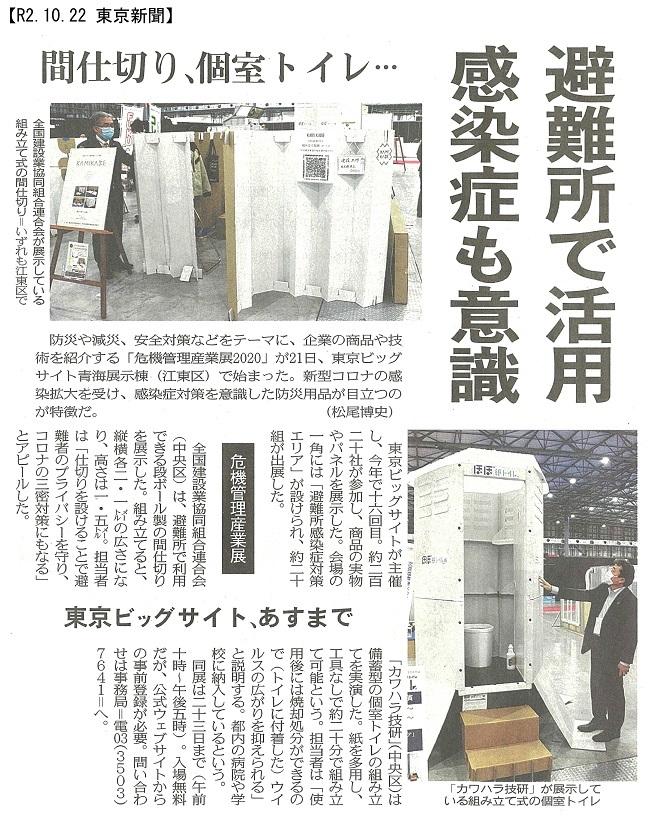 20201022 危機管理産業展2020KAMIKABE出展:東京新聞