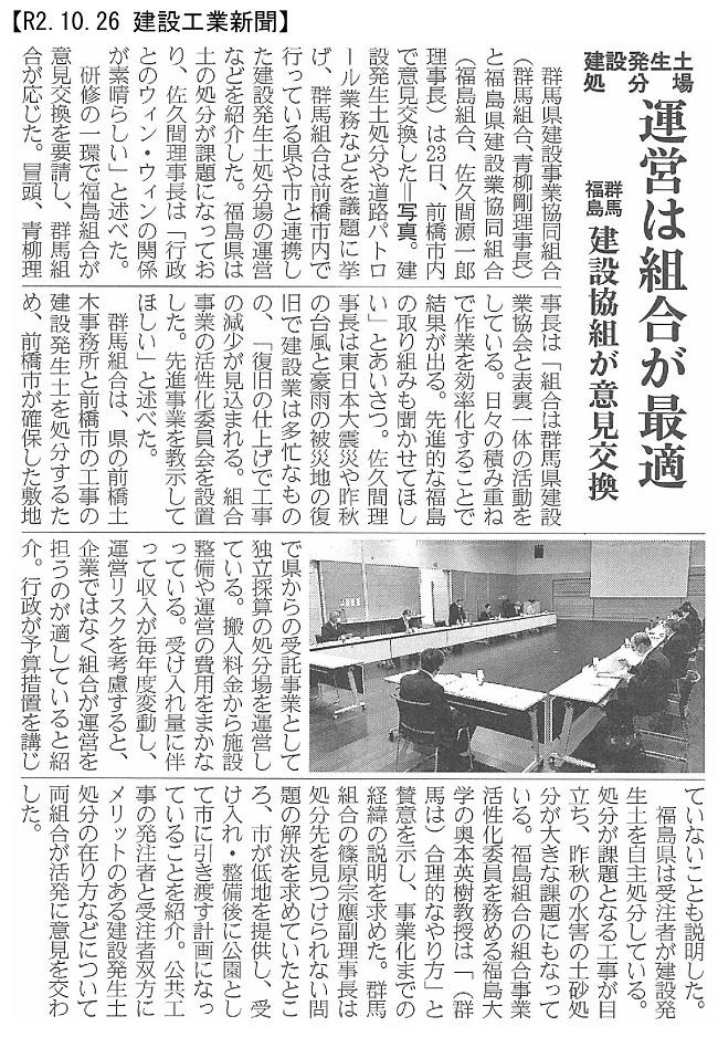 20201026 群馬協組と福島協組意見交換:建設工業新聞