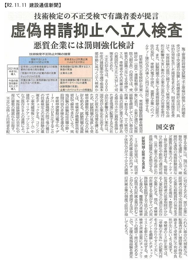 20201111 施工管理技術検定試験不正受験への対策・国交省:建設通信新聞