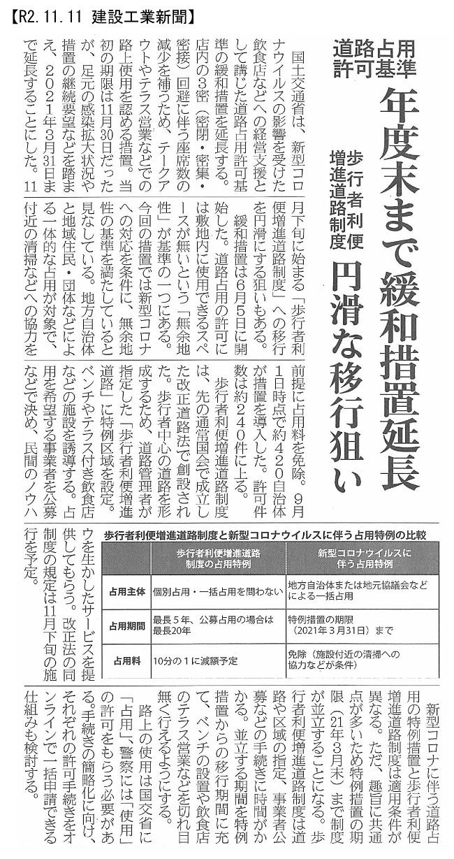 20201111 道路占用許可基準年度末まで緩和処置延長・国交省:建設工業新聞