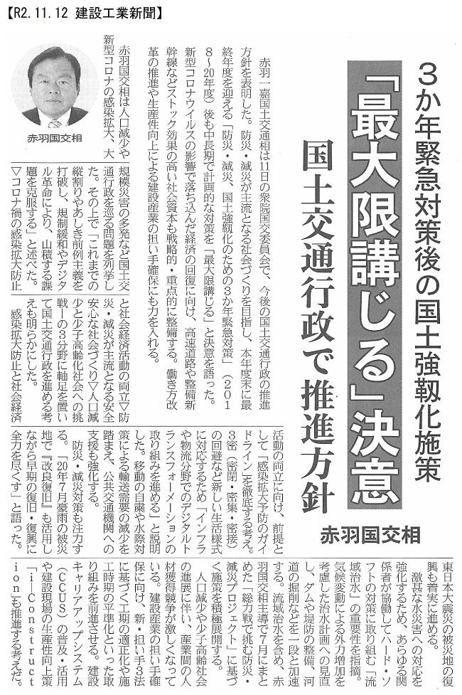 20201112 国土強靭化施策後の推進方針・赤羽国交相:建設工業新聞