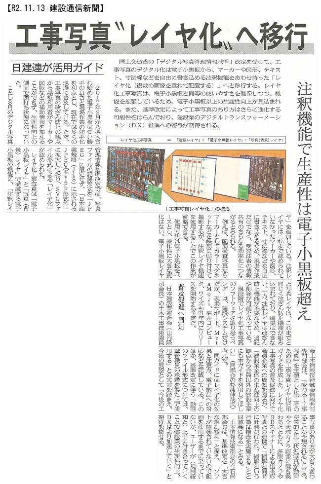 20201113 デジタル工事写真活用ガイド・日建連:建設通信新聞