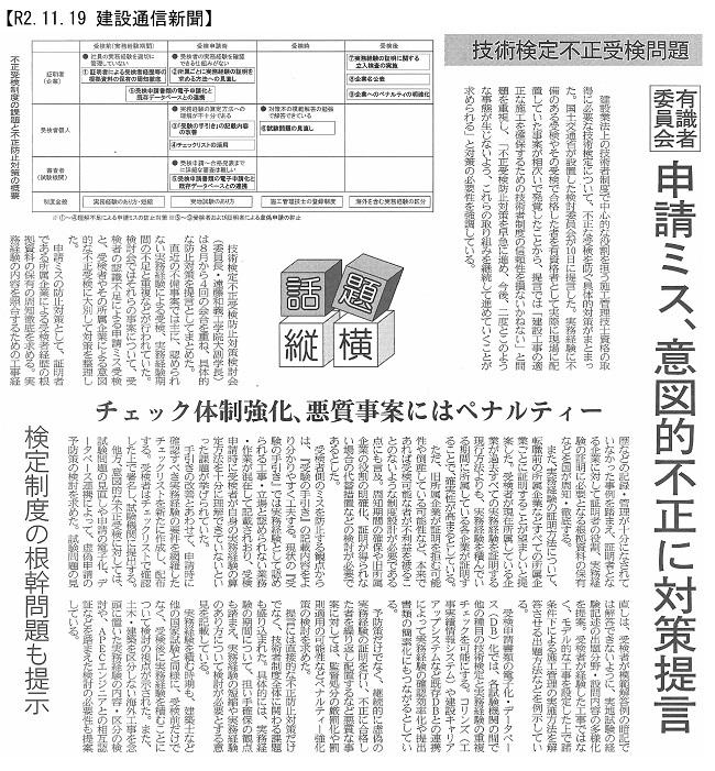 20201119 技術検定不正受験問題 申請ミス、意図的不正に対策提言・国交省:建設通信新聞