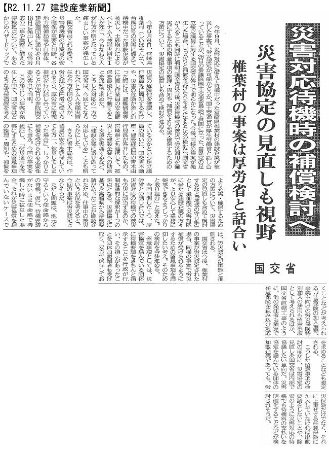 20201127 災害対応待機時の補償検討へ 災害協定の見直しも視野・国交省:建設産業新聞