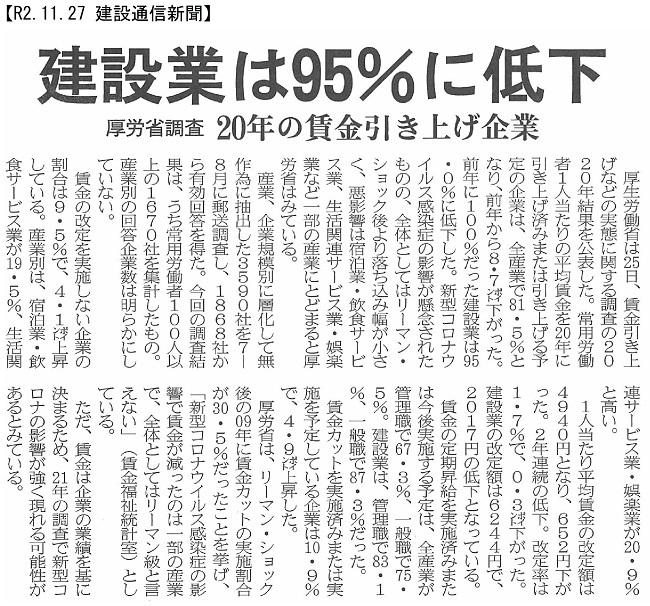 20201127 20年の賃金引き上げ企業 建設業は95%に低下・厚労省:建設通信新聞