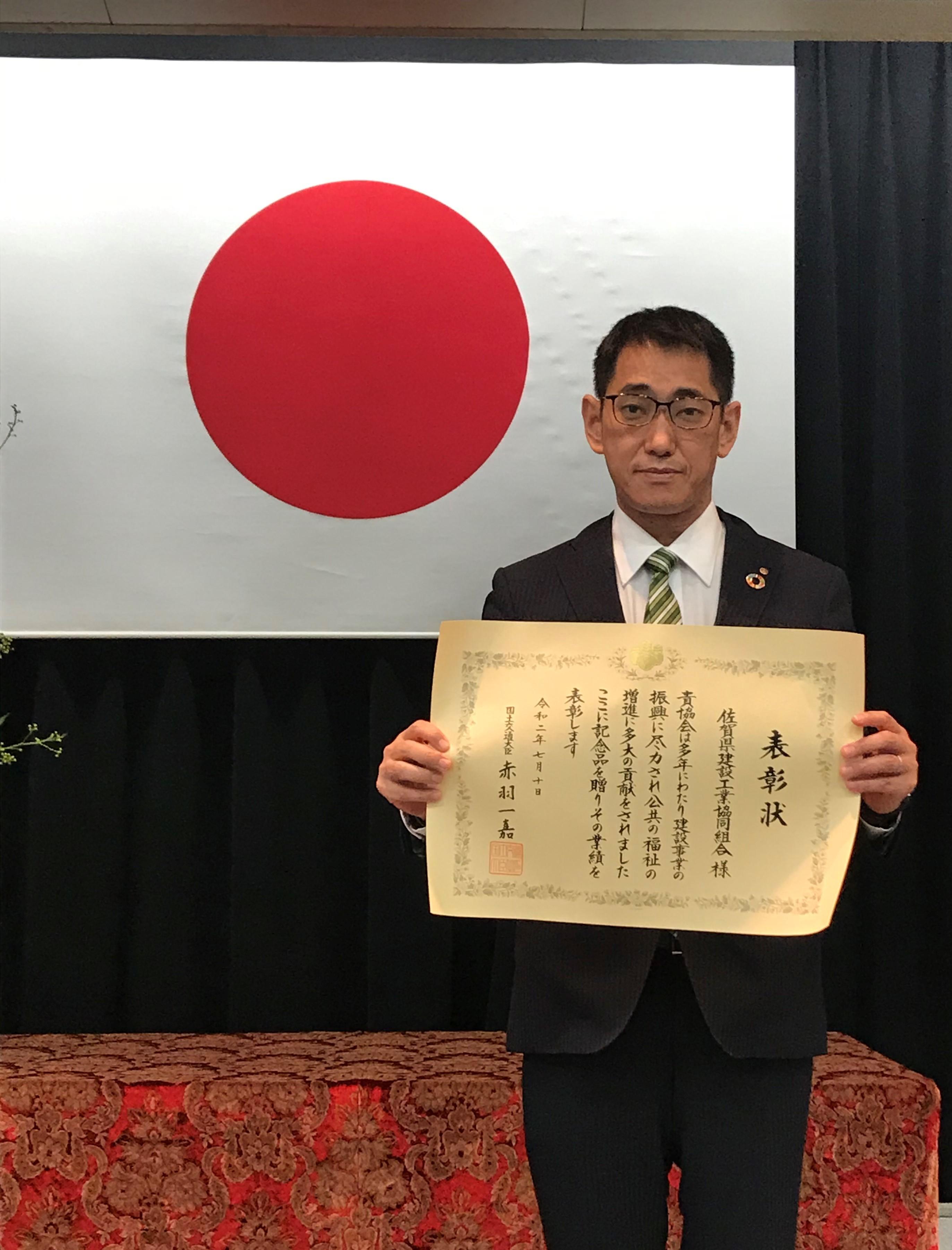 20201128 大臣表彰 松尾氏