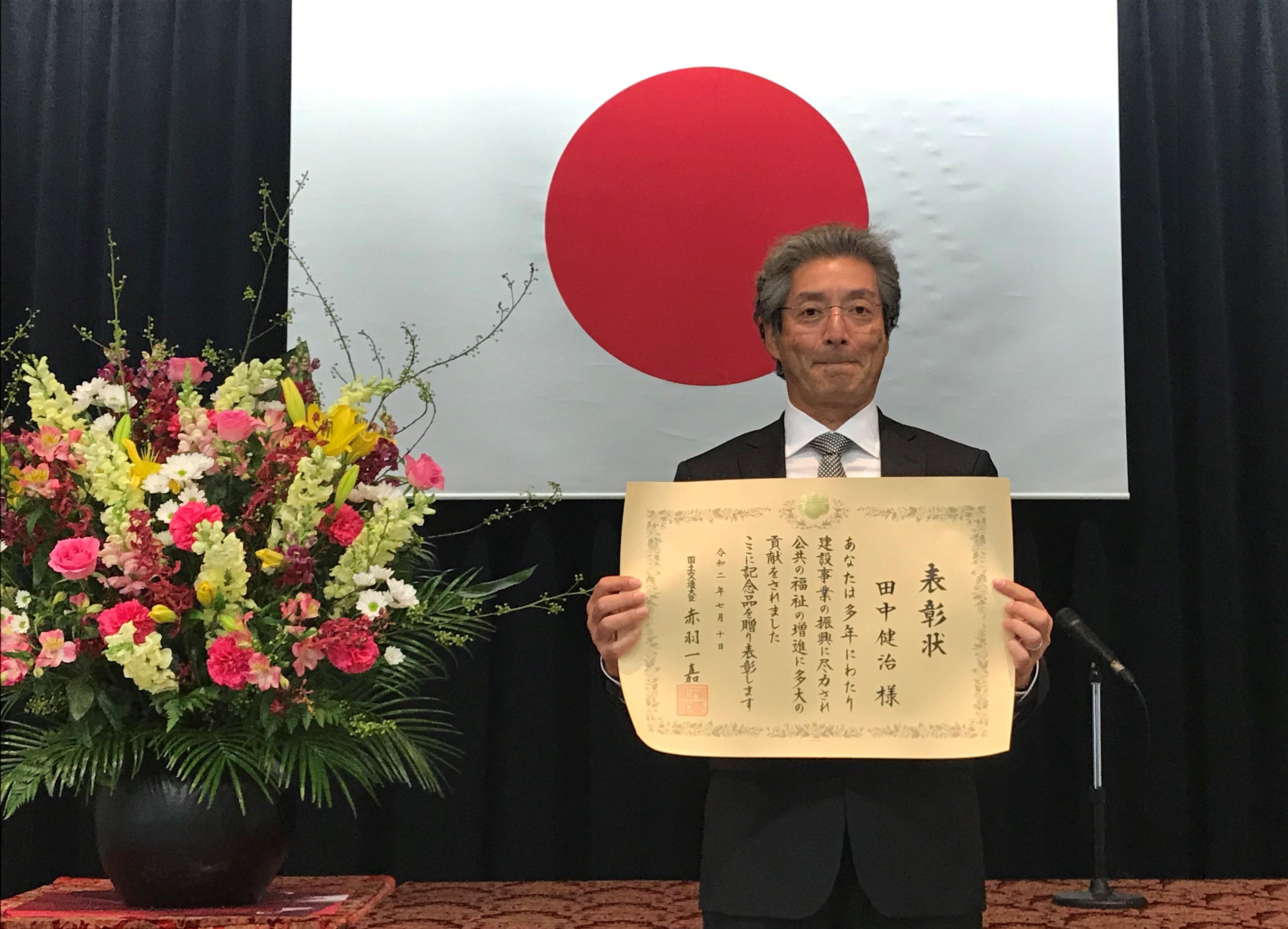 20201128 大臣表彰 田中氏