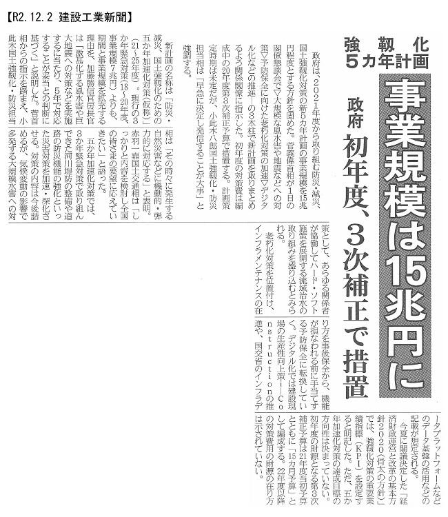 20201202 国土強靭化加速化対策5か年計画事業規模15兆円・国交省:建設工業新聞