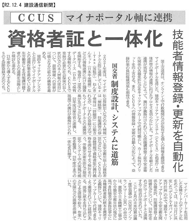 20201204 建設キャリアアップシステムマイポータルと連携・国交省:建設通信新聞
