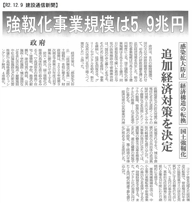 20201209 追加経済対策閣議決定・政府:建設通信新聞