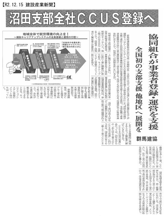 20201215 沼田支部全社 建設キャリアアップシステム登録へ・群馬協会:建設産業新聞
