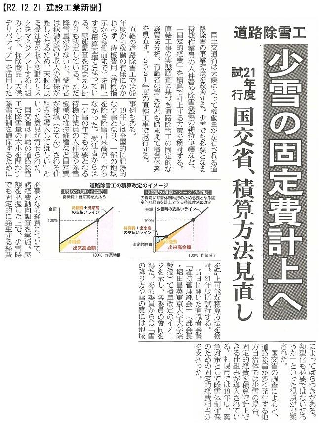 20201221 道路除雪小雪の固定費計上を試行・国交省:建設工業新聞