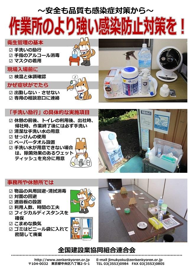 作業所のより強い感染防止対策を (全建協連)
