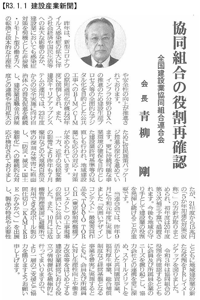 20210101 令和3年 年頭所感・青柳会長:建設産業新聞