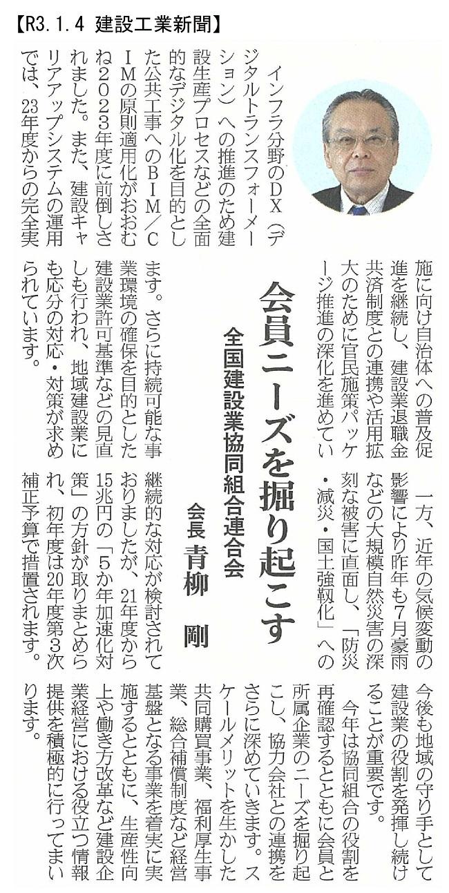 20210104 令和3年 年頭所感・青柳会長:建設工業新聞