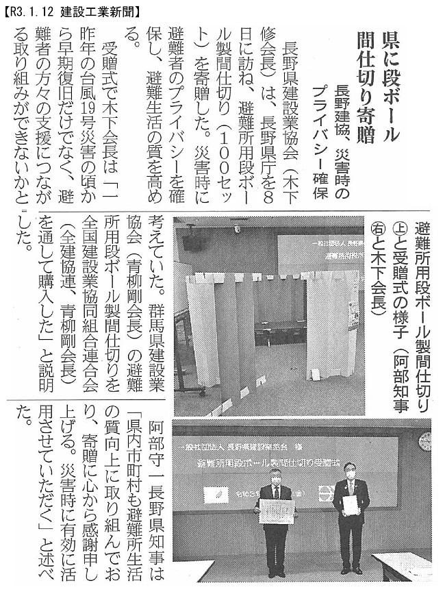 20210112 県に「KAMIKABE」寄贈・長野建協:建設工業新聞
