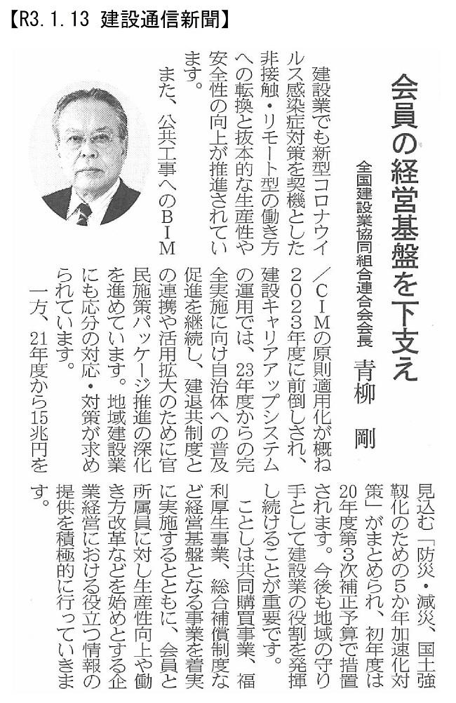 20210113 令和3年 年頭所感・青柳会長:建設通信新聞