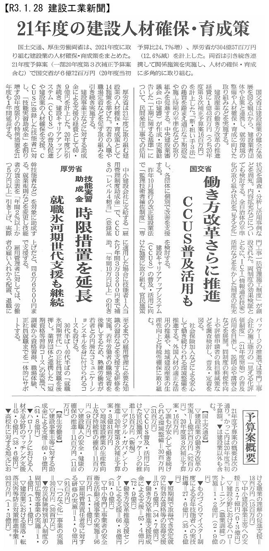 20210128 21年度の建設人材確保・育成策・国交省、厚労省:建設工業新聞