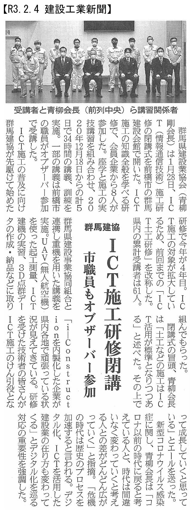 20210204 ICT施工研修閉講・群馬協会:建設工業新聞