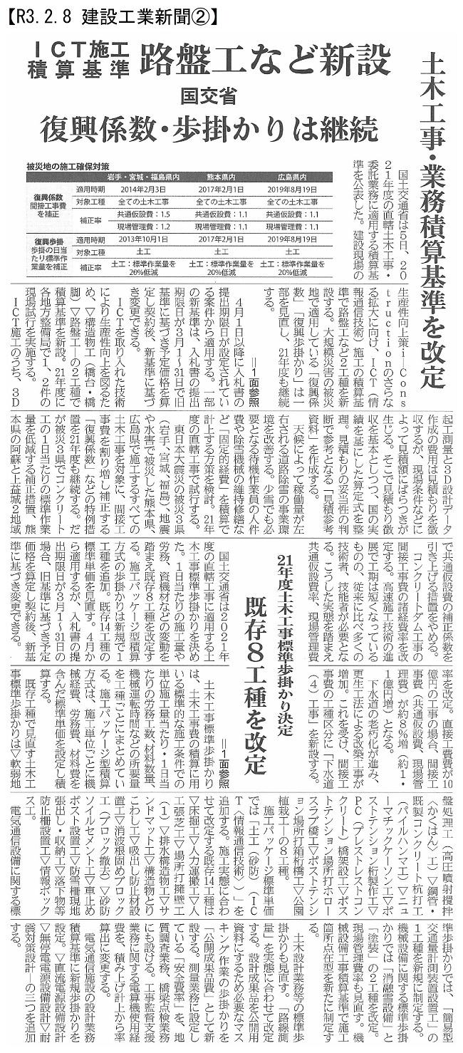 20210208 21年度土木積算基準等を改定・国交省:建設工業新聞②